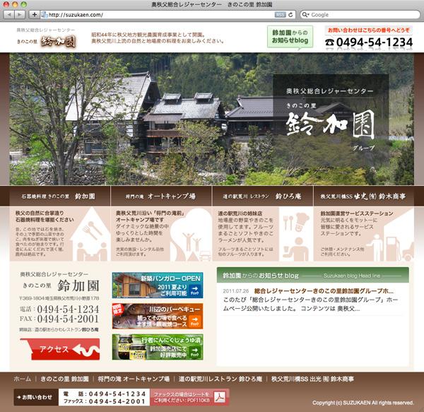 suzukaen.com