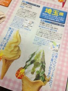 特集「絶品★ご当地ソフト100」で、鈴ひろ庵メニューの行者にんにくソフトクリームが選ばれました!