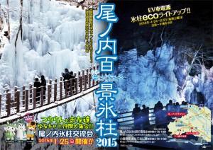 尾ノ内百景(冷っけぇ~)氷柱