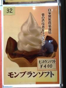 まるごと栗なモンブランソフトクリーム