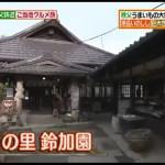 鈴加園玄関です。