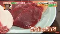 鹿肉は栄養価が高く高たんぱく低カロリー、脂質やコレステロールが少ないヘルシー