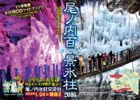 尾ノ内渓谷の氷柱チラシ