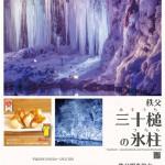 三十槌の氷柱ポスター