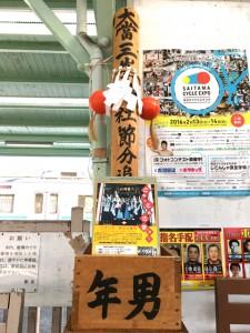 三峰口駅に飾られた「ごもっともさま」