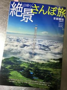 日帰り絶景さんぽ旅 首都圏版(ぴあMOOK)