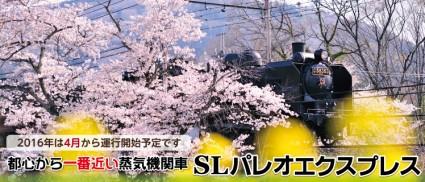 秩父鉄道より
