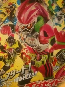 仮面ライダーエグゼイドポスター