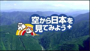 空から日本を見てみよう+