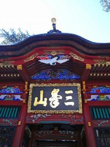 三峯神社初詣