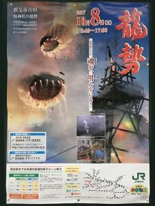 龍勢祭ポスター