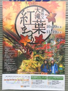 2017大滝紅葉祭りポスター