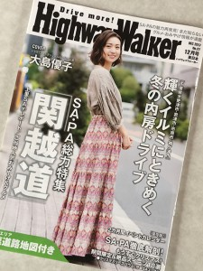 Highway Walker12月号表紙