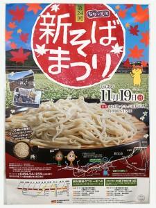 2017.11.19新そばまつりポスター