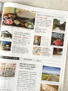 鈴加園のお店や料理が紹介されています