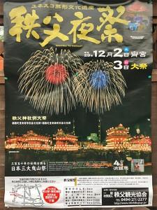 2017秩父夜祭ポスター