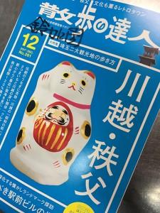 交通新聞社「散歩の達人 2017年12月号(川越・秩父)」