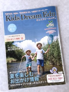 Kids Dream Edu2018夏号