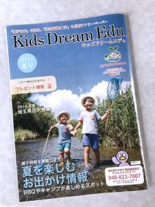 Kids Dream Edu2018夏号