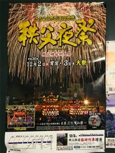 夜祭りポスター