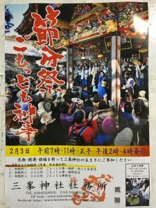 三峯神社節分祭ポスター