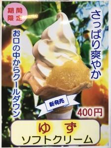 ゆずソフトクリーム
