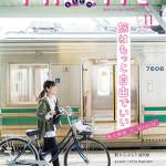 秩父鉄道情報誌PALETTE(パレット)11月号表紙