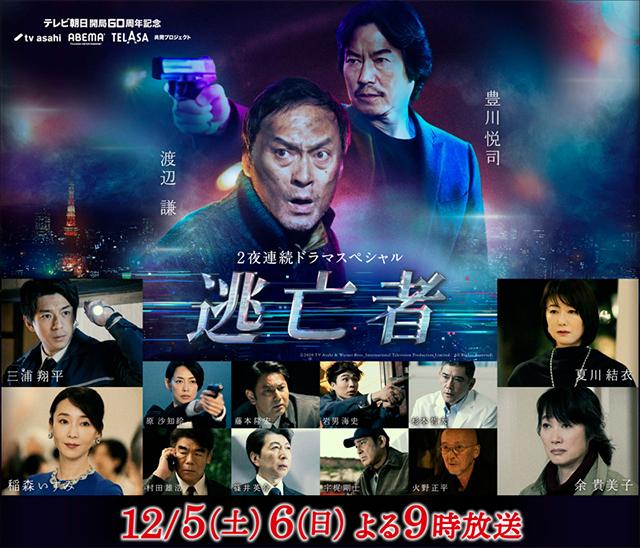 2夜連続ドラマスペシャル『逃亡者』|テレビ朝日