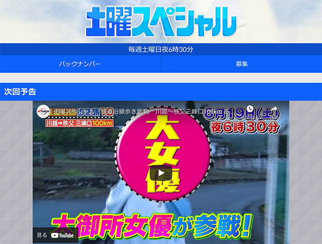 tv東京:土曜スペシャル「鉄道沿線歩き旅10 川越~秩父三峰口100km あの女優も歩くよスペシャル